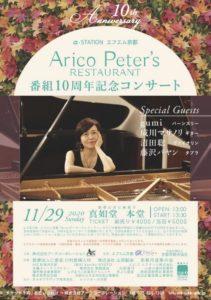 Arico Peter's RESTAURANT 番組10周年記念コンサート YouTubeにて公開