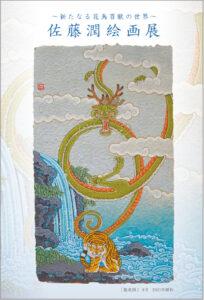 ~新たなる花鳥百獣の世界~ 佐藤潤絵画展