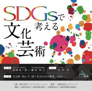 SDGsで考える文化芸術 開催変更のお知らせ