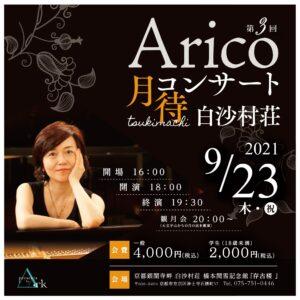 第3回Arico月待コンサート開催
