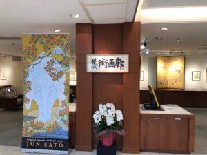 本日より東武船橋店5階美術画廊にて、「佐藤潤絵画展」を開催いたします。