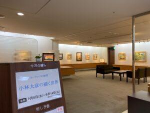 本日より、山陽百貨店本館5階美術画廊にて、「小林大彦の描く世界」を開催いたします。